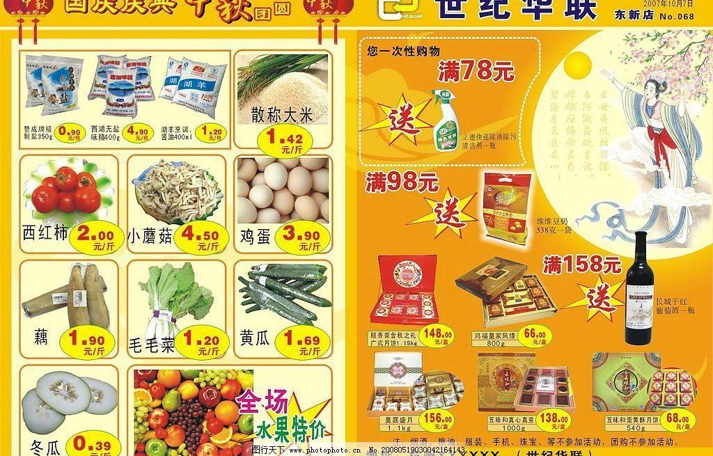 中秋 世纪华联 世纪联华 水果 蔬菜 月亮 灯笼 月饼 广告设计 海报
