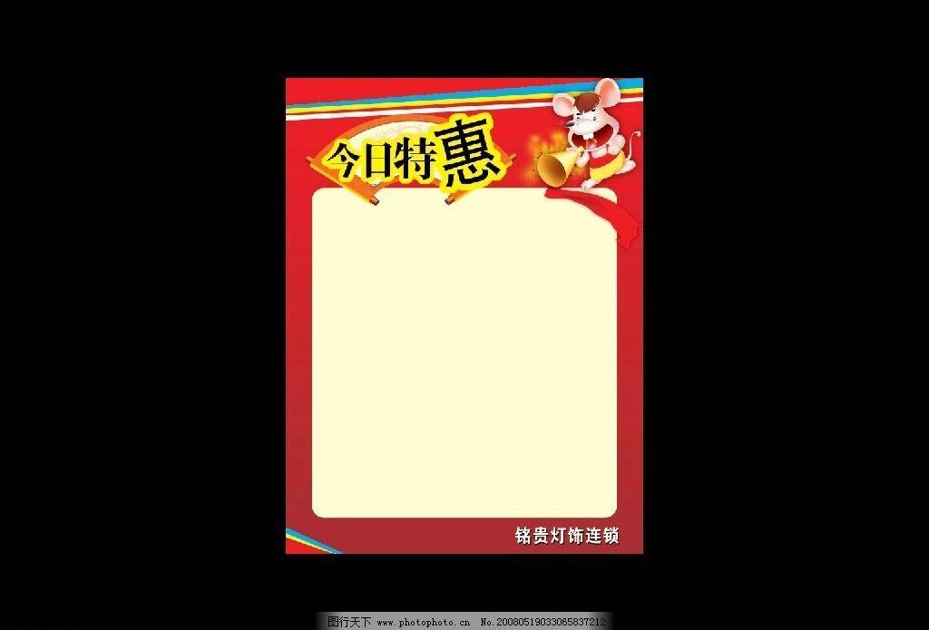 今日特惠 小老鼠 卡通 喇叭 喜庆 彩条 促销 psd分层文件 源文件库 ps
