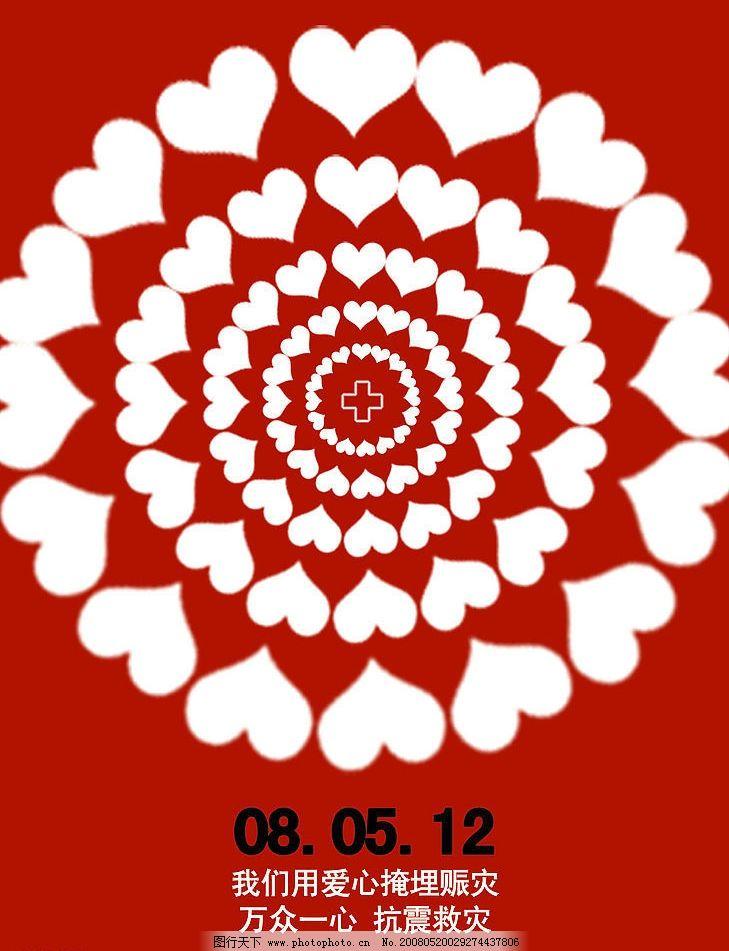 爱心中国 地震 5.12 广告设计 招贴设计 招贴 设计图库 300 jpg
