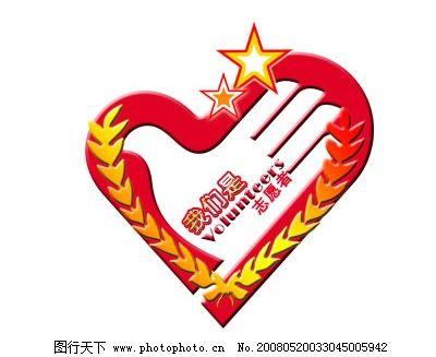 公安大学/公安大学青年志愿者协会logo图片