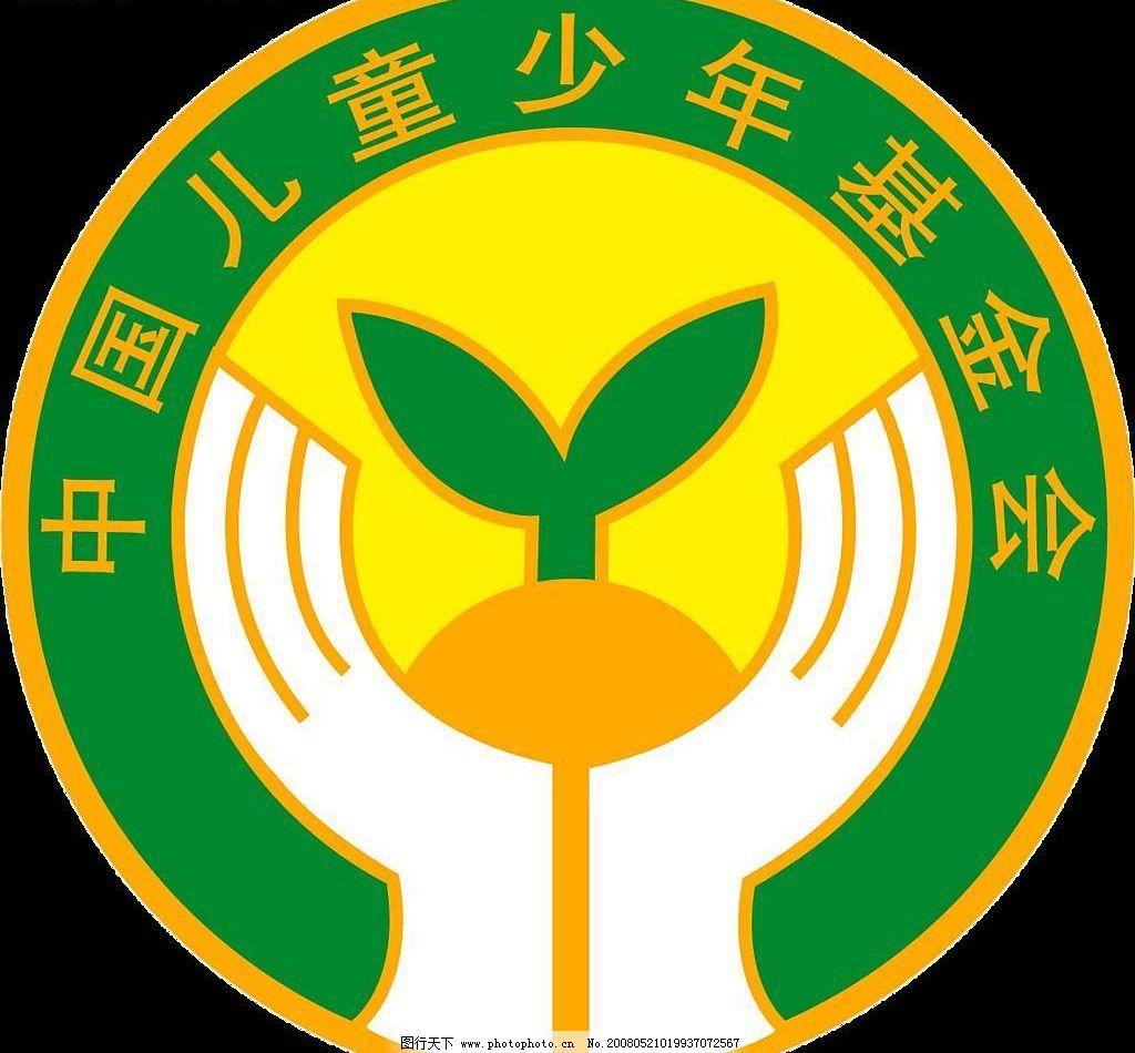 中国少年儿童基金会标志(png)图片