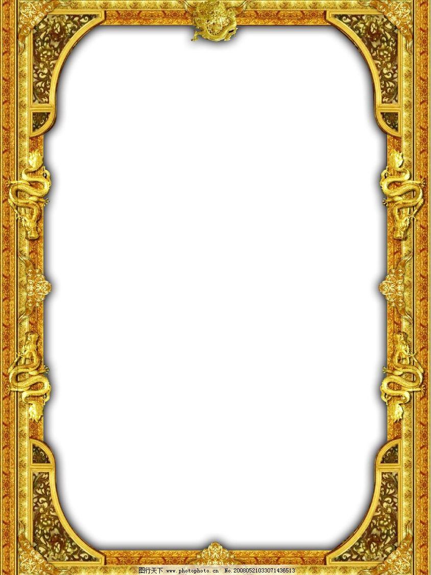古典外框 中式 欧式 油画框 花边 七零八碎分层素材 源文件库
