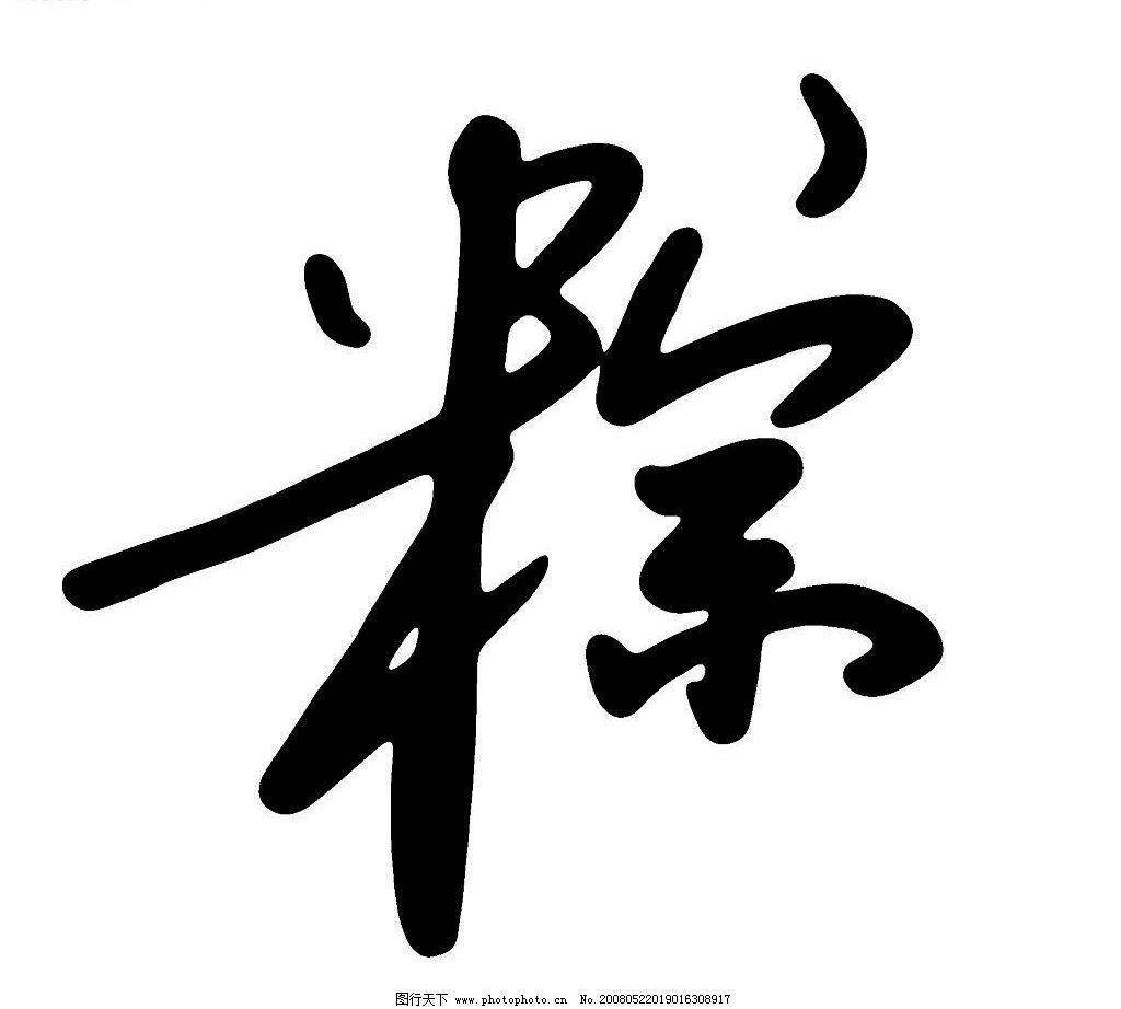 粽 手写体 书法 手写 餐饮 端午 文化艺术 绘画书法 设计图库 600 jpg
