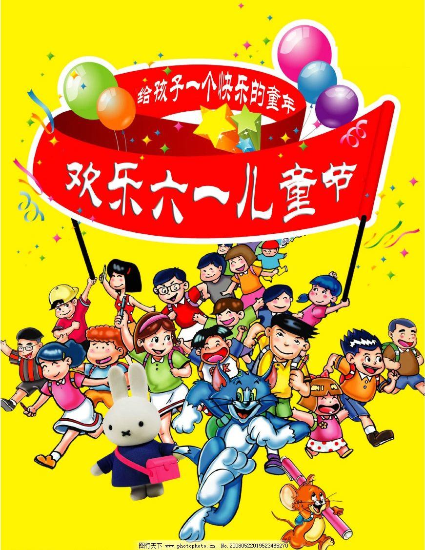 六一儿童节 背景 海报图片