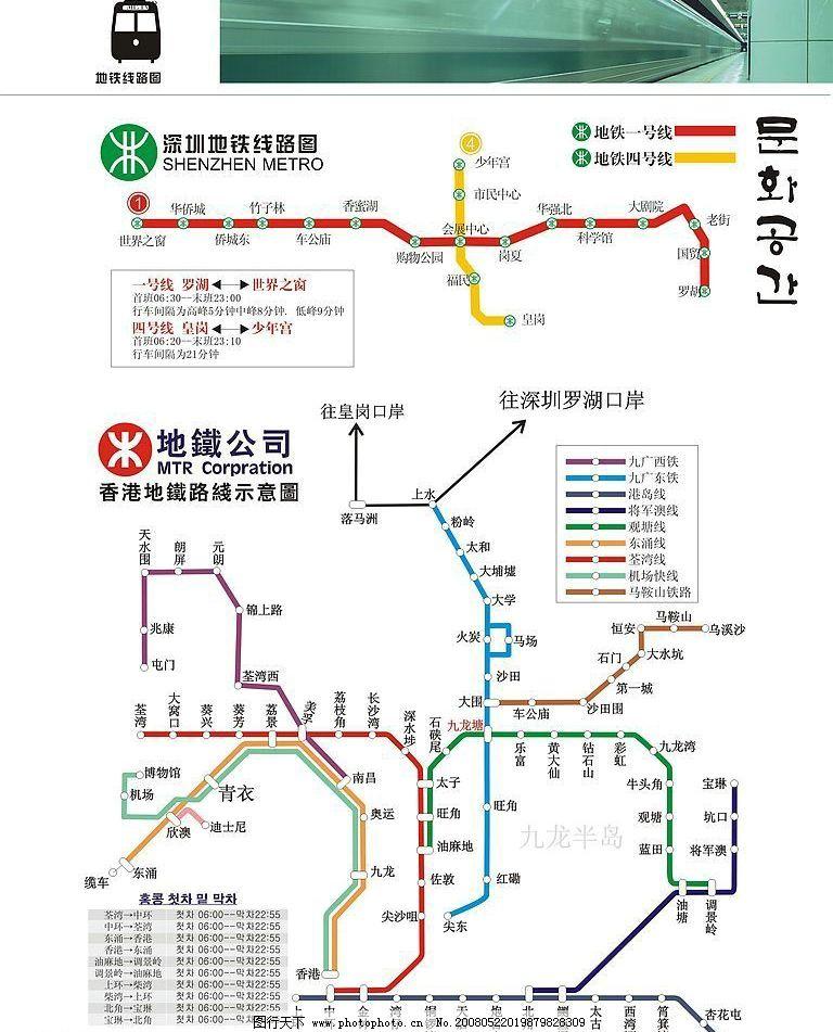 地铁 图案 深圳 香港 标识标志图标 公共标识标志 深圳 香港地铁示意