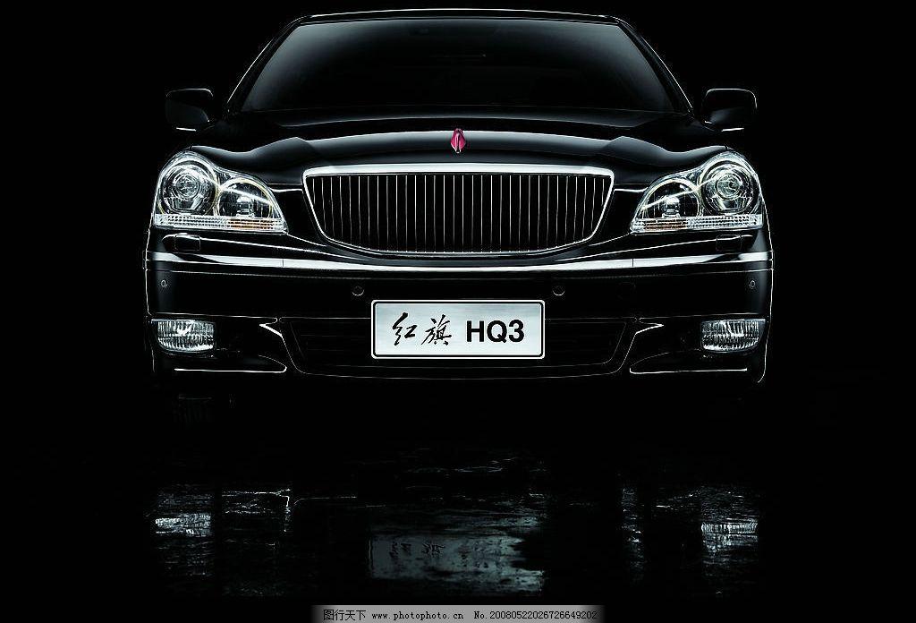 红旗hq3汽车图片
