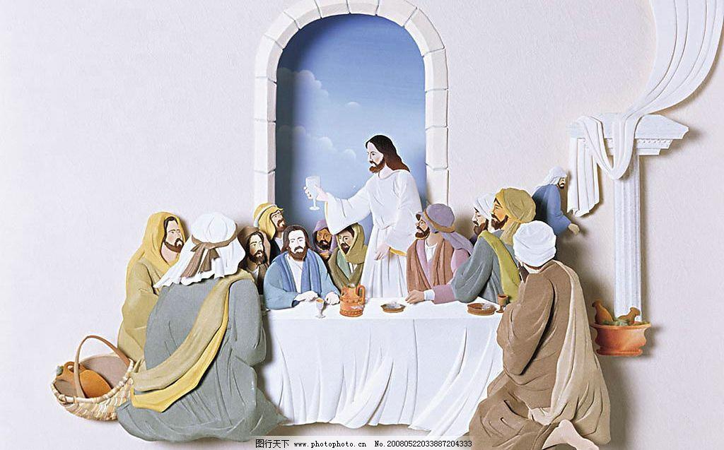 最后的晚餐 耶稣 基督 圣餐 十二门徒 十字架 上帝 犹大 图片素材