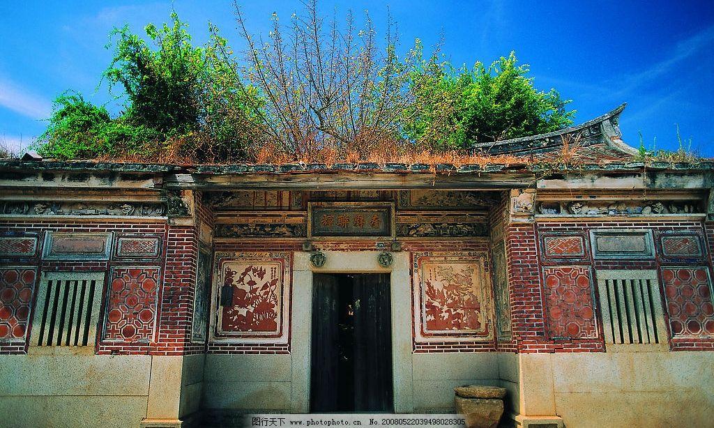 老房子 石條房 紅磚瓦房 民間建筑 古建筑 建筑園林 建筑攝影 攝影