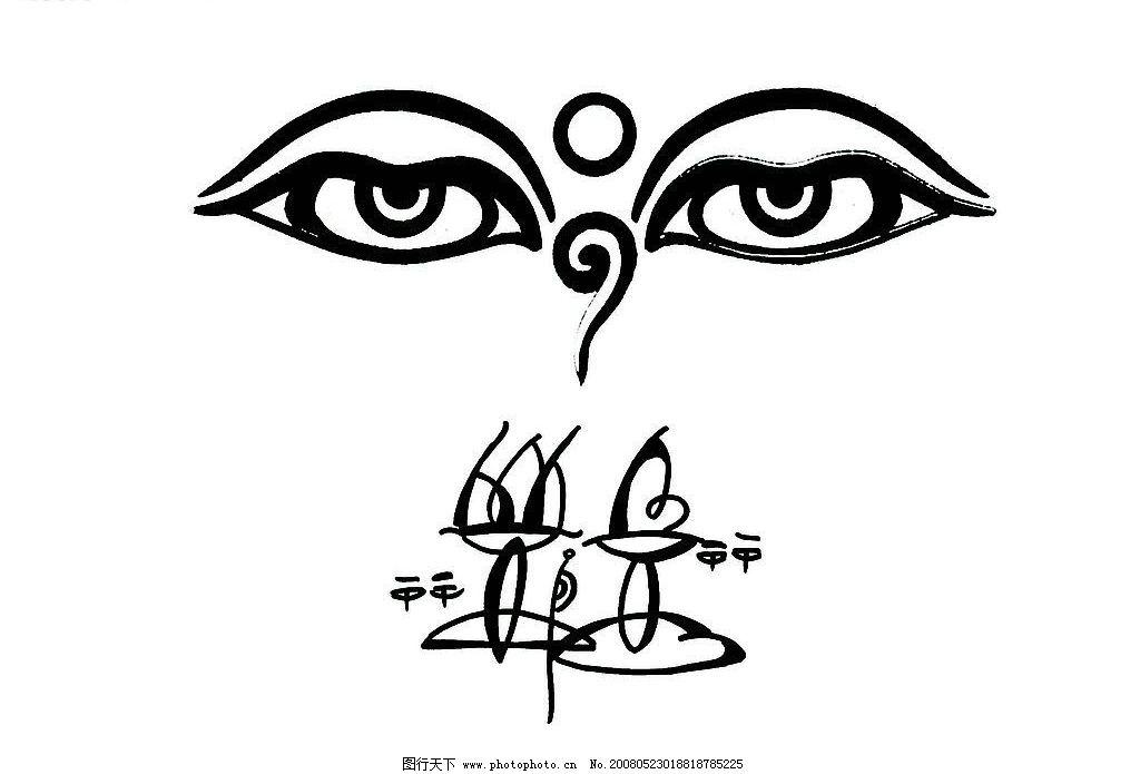 纳西族 东巴文字 文化艺术 传统文化 丽江纳西族东巴象形文字 矢量