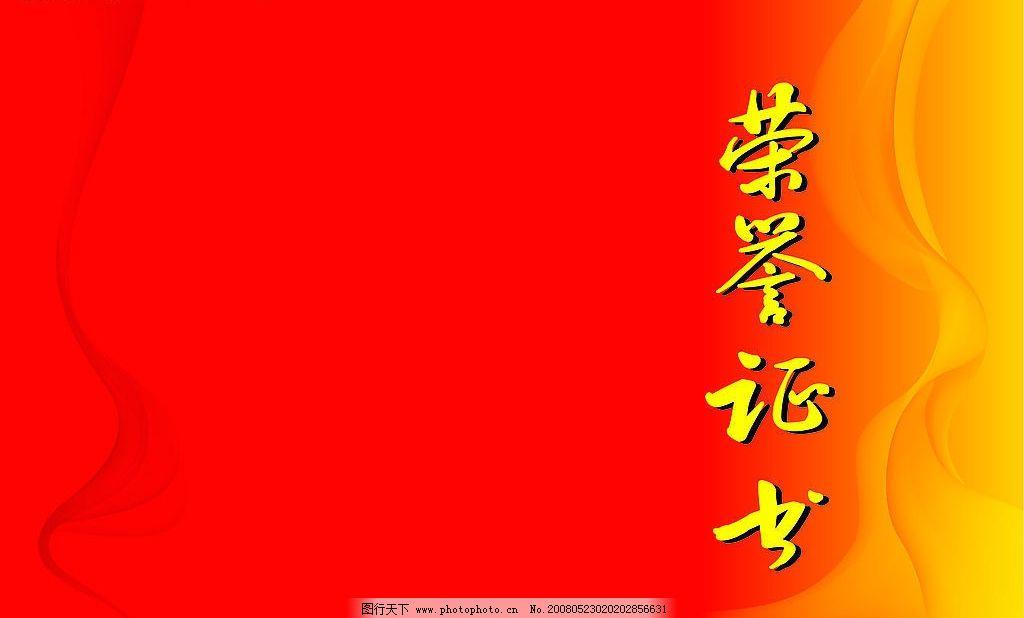 荣誉证书背景 大红背景 广告设计 其他 设计图库 300dpi jpg 底纹边框