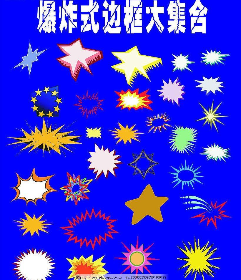 爆炸式边框集合 花边 星形 底纹边框 条纹线条 矢量图库