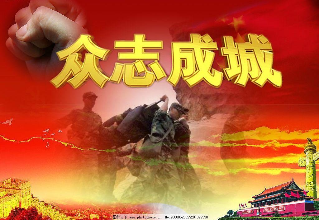 众志成城 抗震救灾 长城 天安门 广告设计 招贴设计 设计图库 300 jpg