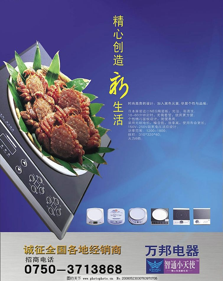 电器海报 电器 菜肴 广告设计模板 国内广告设计 源文件库 300 psd