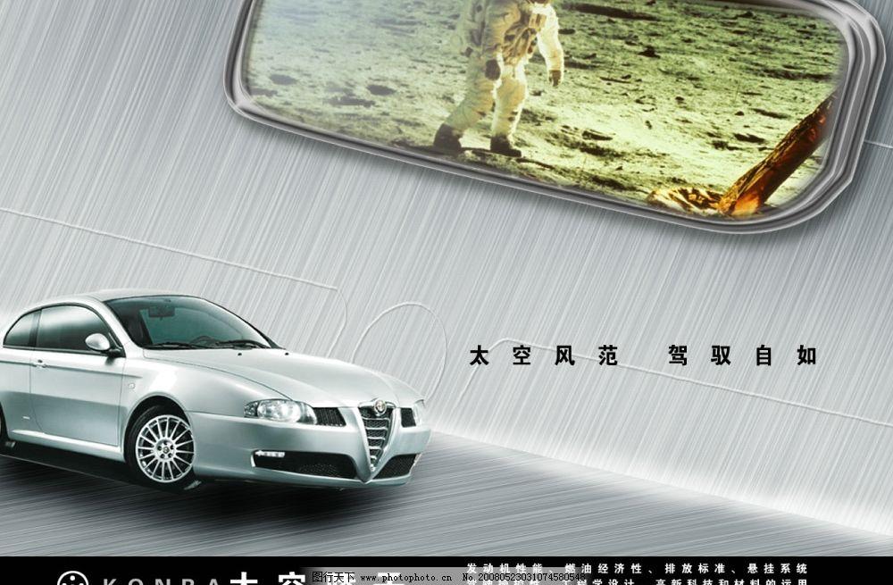 汽车广告 户外海报 广告设计模板 其他模版 源文件库