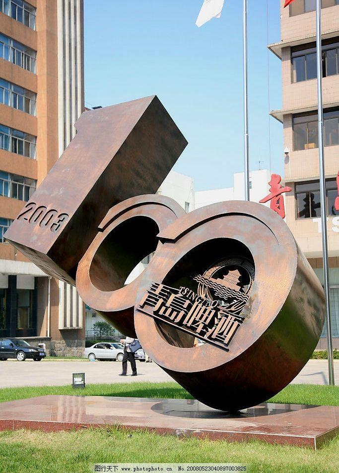 百年文化 百年 历史 文化 青岛啤酒 企业文化 百年企业 雕塑 企业图腾