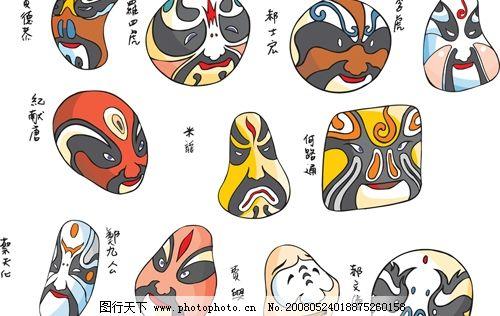 矢量q版京剧脸谱图片