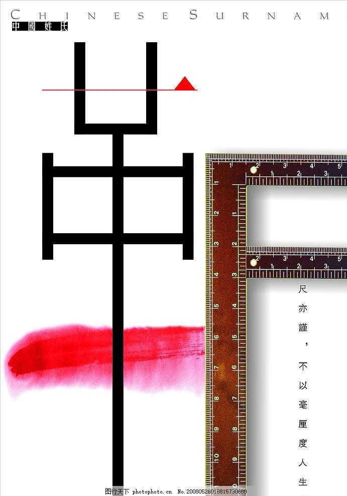创意 设计 文化艺术 传统文化 中国元素国际创意大赛获奖作品 设计