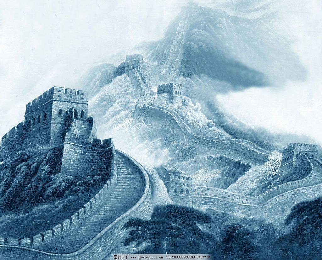 长城 长城 长城图片 长城素材 文化艺术 绘画书法 设计图库 300 jpg