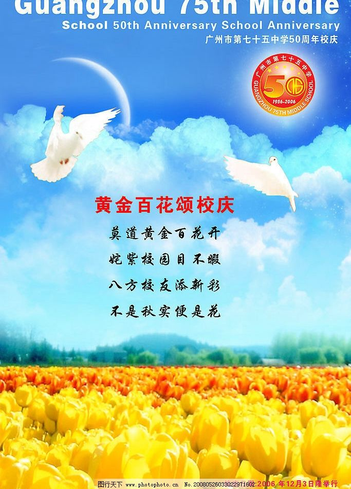 学校校庆海报宣传图3图片