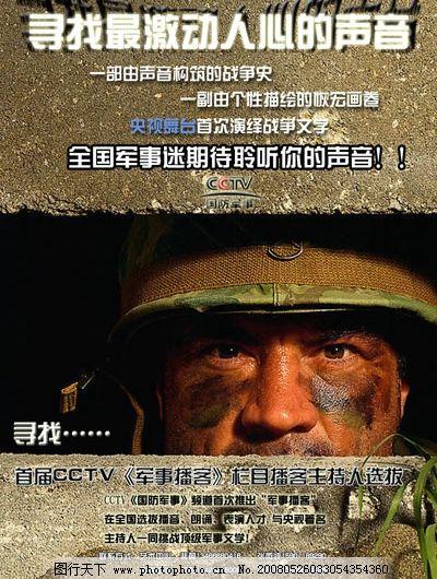 公安大学 赵焱 警察 公安 军事 军事播客 海报宣传 psd分层素材 源