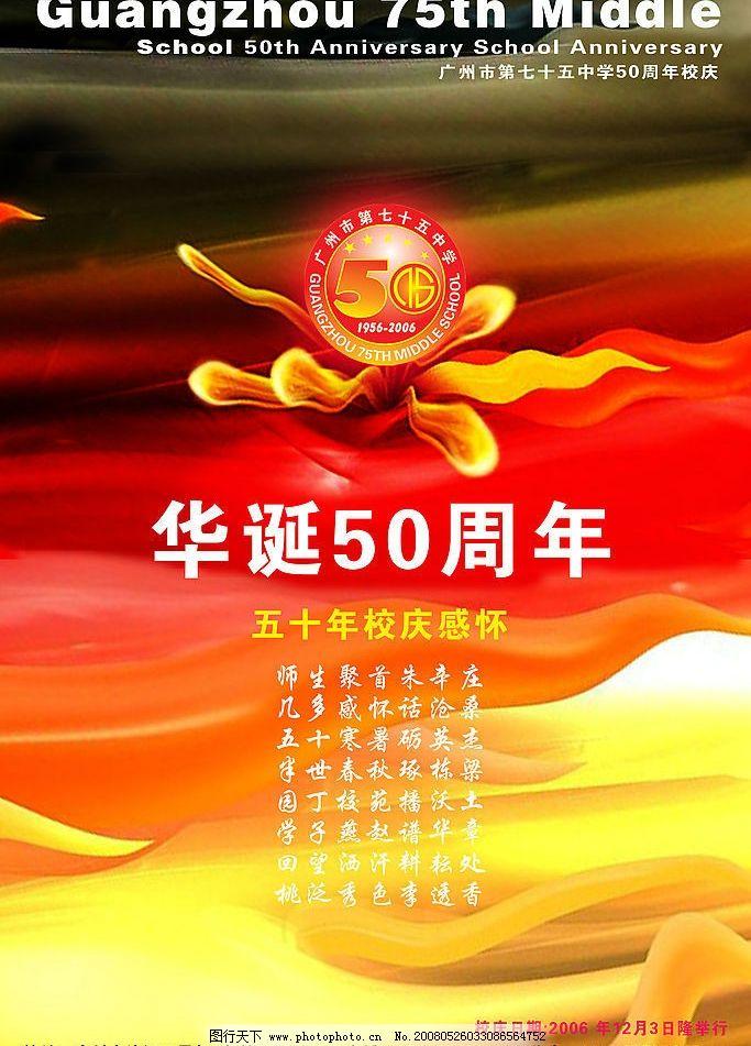 学校校庆海报宣传图4图片