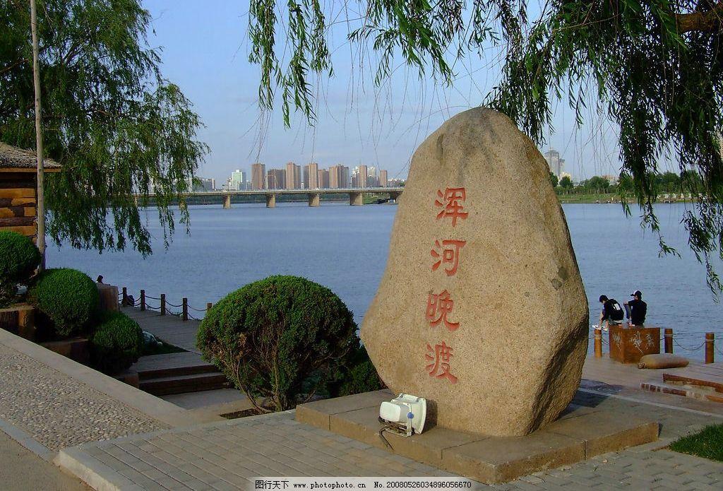 浑河 沈阳 浑河风光 浑河两岸 风景 风光 摄影 摄影图库 自然景观 72