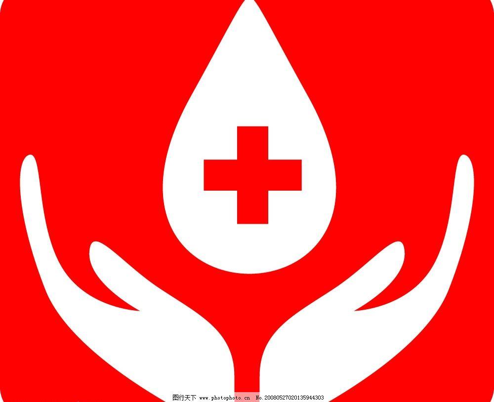 献血 社会 标志 标识标志图标 其他 矢量图库