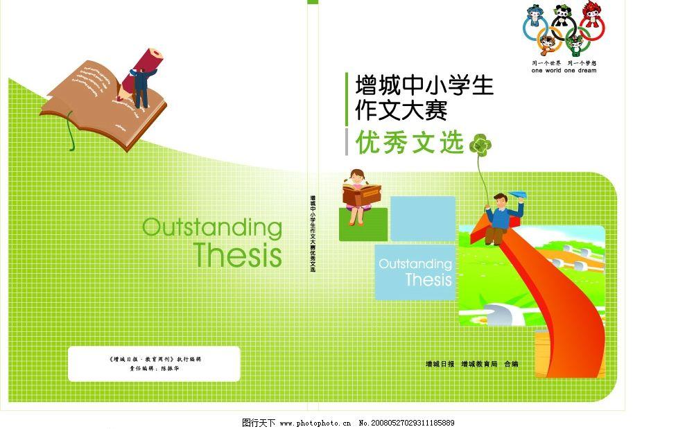 作文封面 作文 中学生 广告设计 画册设计 矢量图库   cdr