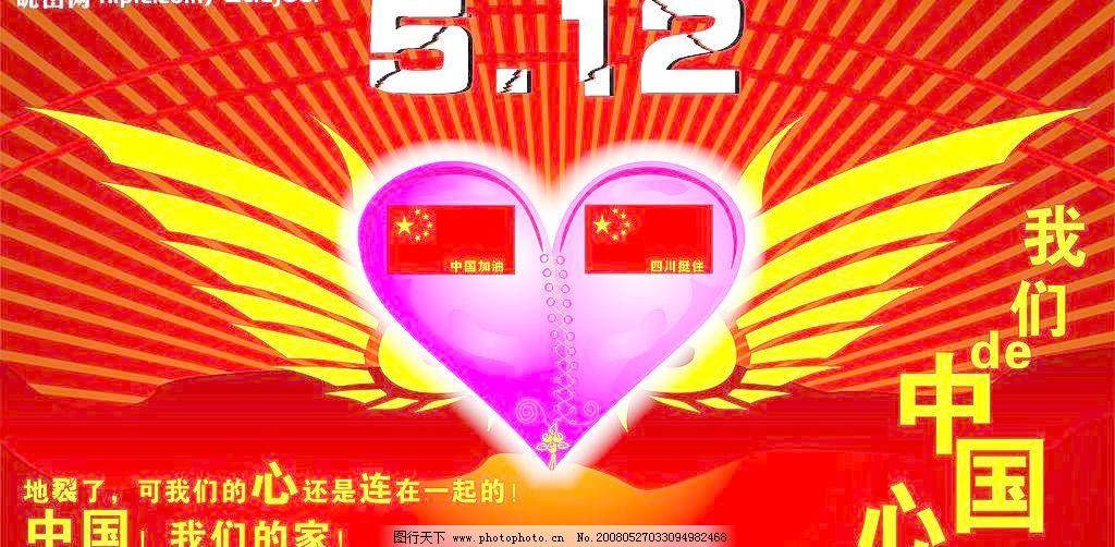 翅膀 广告设计 国旗 其他设计 矢量素材 矢量图库 中国心 中国心矢量