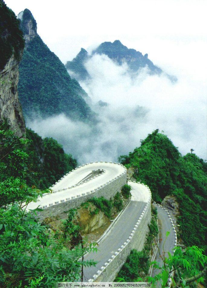 通天大道 公路 高山 险峰 天空 旅游摄影 自然风景 美丽风光素材 摄影