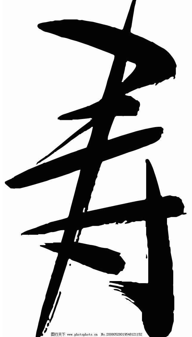 寿字 寿 节日素材 其他 花边 花纹 素材 矢量图库 嘘`   ai