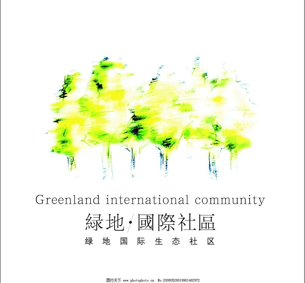 绿地国际社区图片_企业logo标志_标志图标_图行天下
