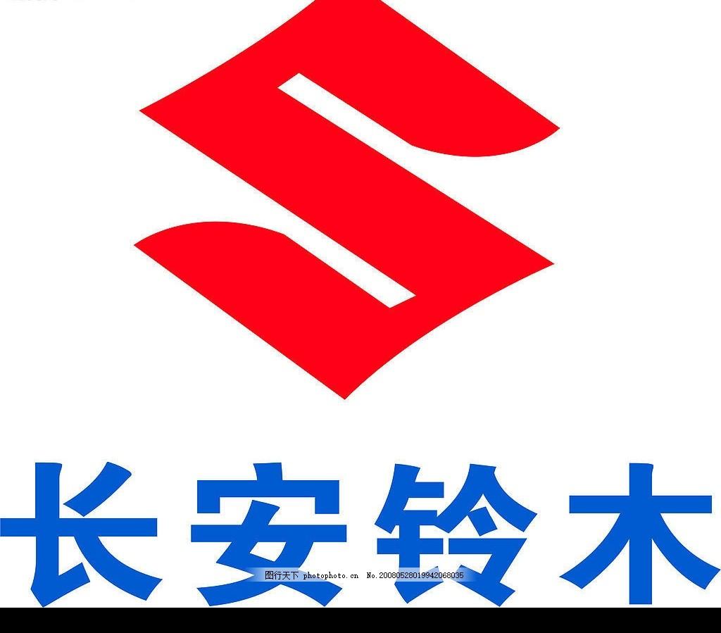 长安铃木 汽车标志 标识标志图标 企业logo标志 矢量图库   cdr