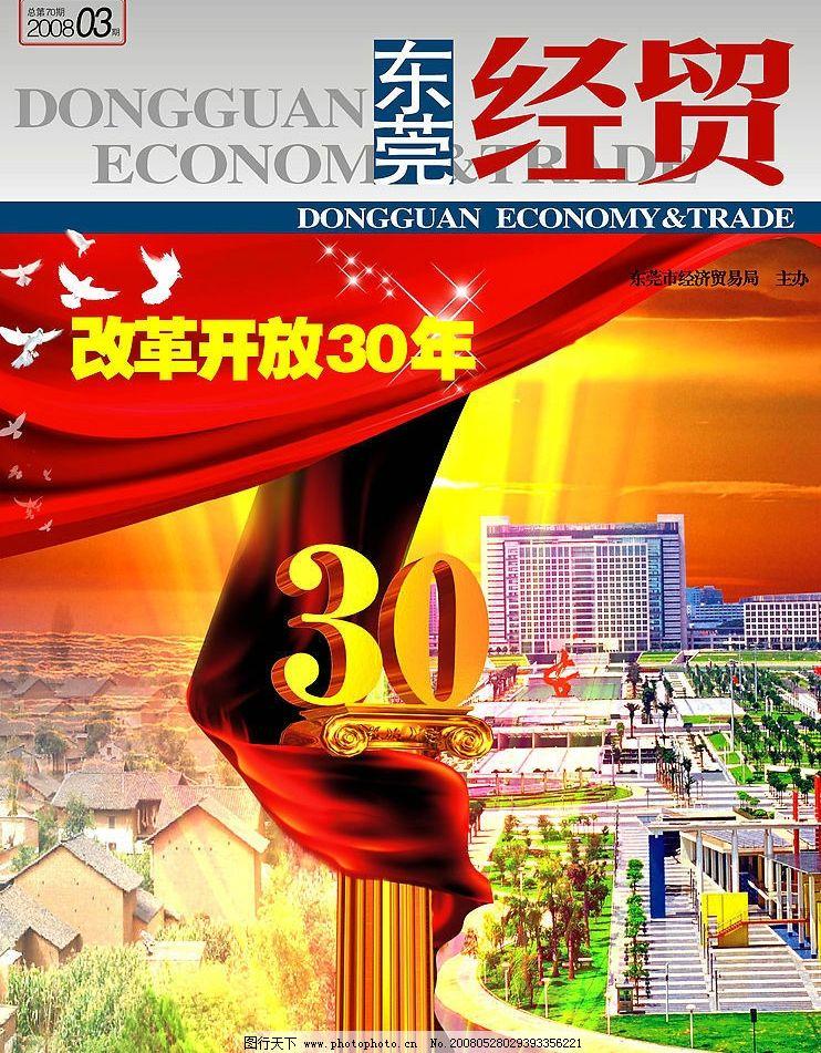改革开放30年 经贸 封面 矢量素材 广告设计 画册设计 矢量图库