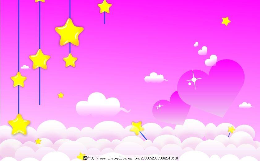 壁纸 粉色 星星 白云 彩色 桌面 其他矢量 矢量素材 绘图系列