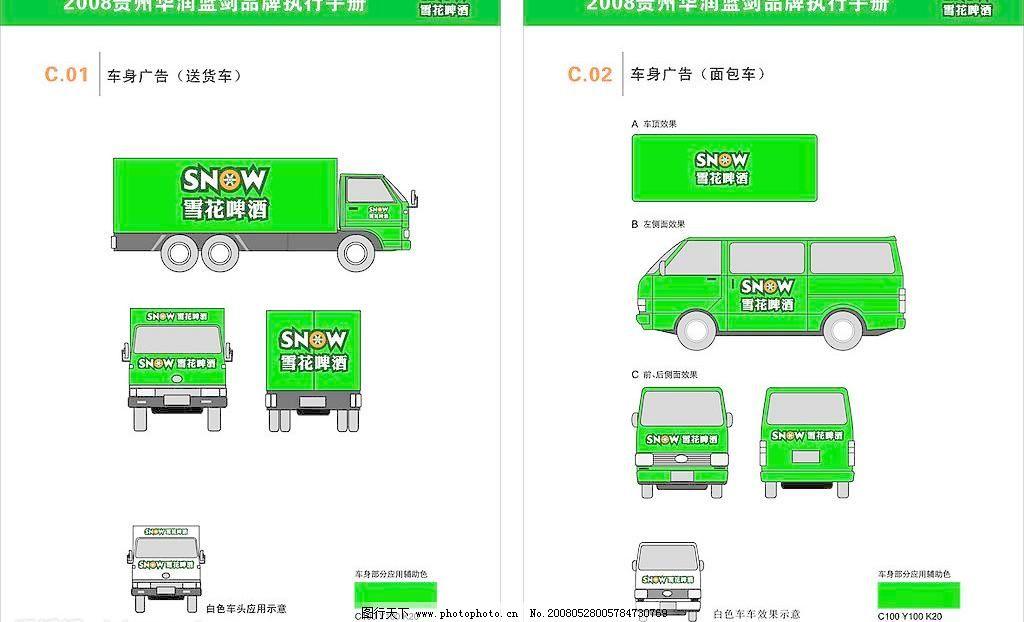cdr9 vi设计 广告设计 矢量图库 华润雪花啤酒车体广告c.