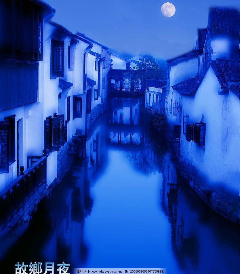 月下山塘街图片_自然风景