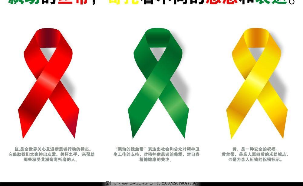 丝带--公益海报图片_公共标识标志_标志图标_图行天下