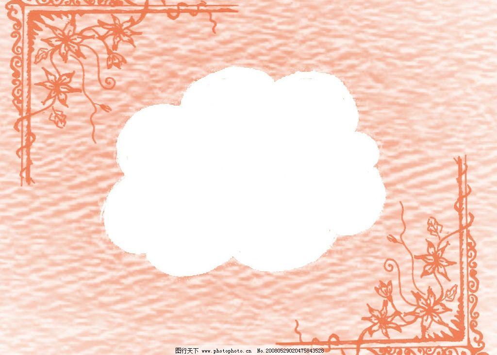 简洁背景系列 粉色 可爱 主流      底纹 背景 底纹边框 边框相框