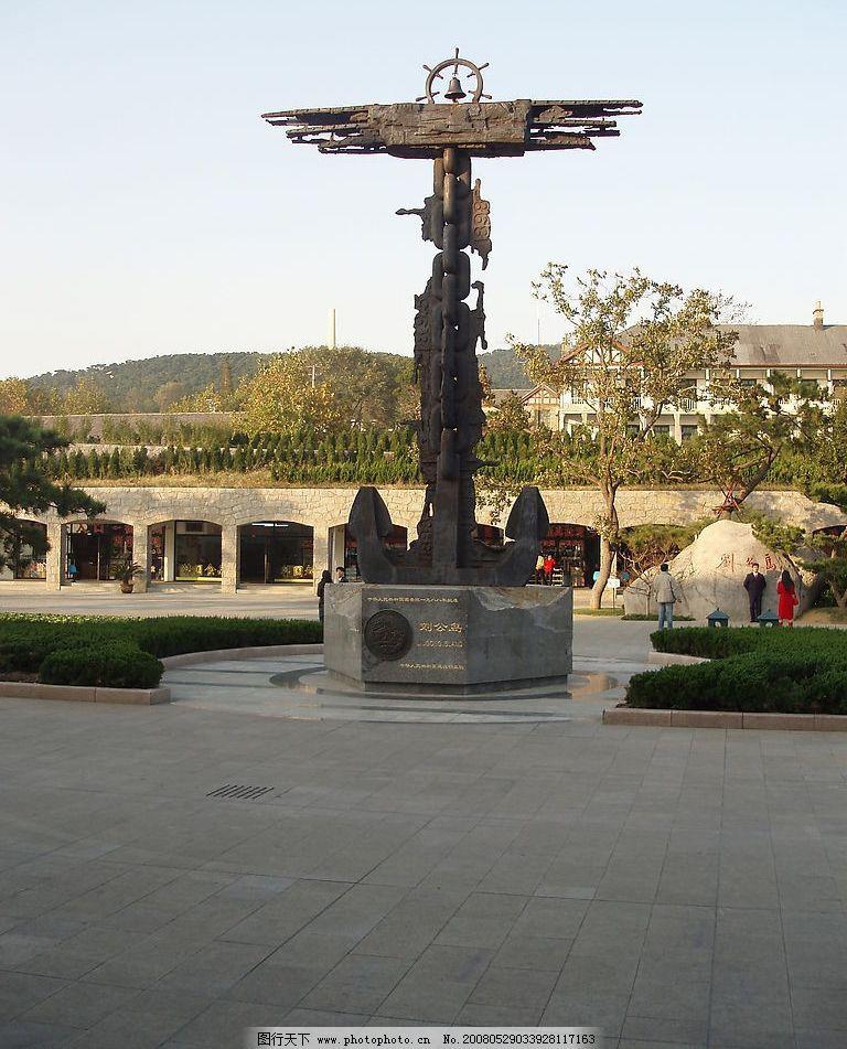 刘公岛雕塑图片