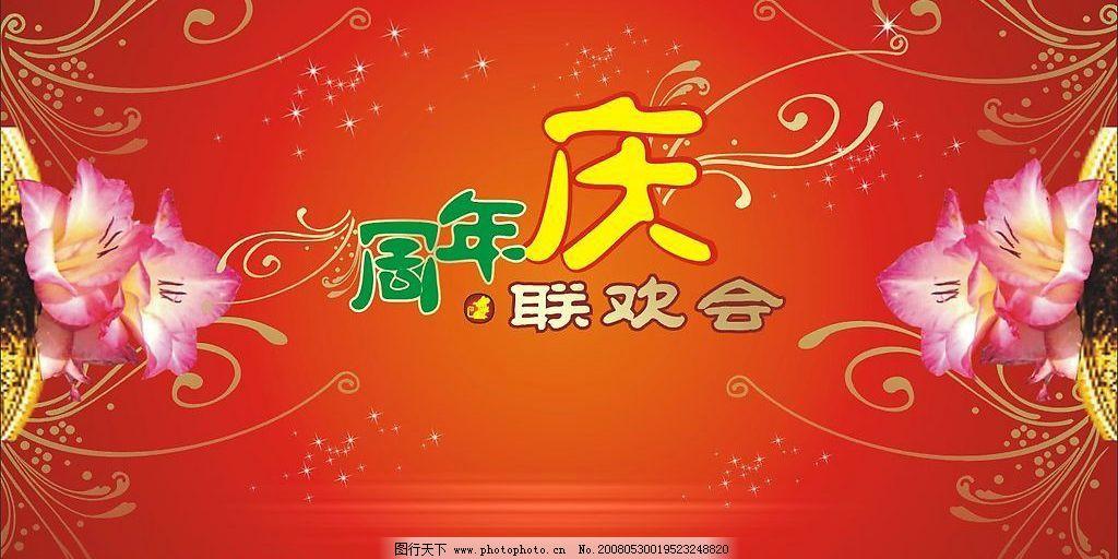 周年庆 周年 底纹 花纹 背景 庆典 节日素材 其他 矢量图库   cdr