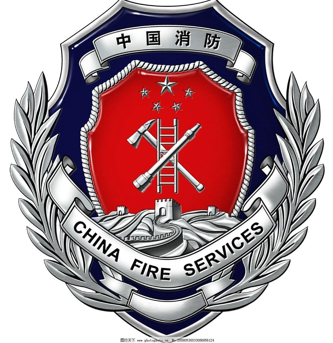 消防警徽 标志 psd分层素材 其他 源文件库 72 psd