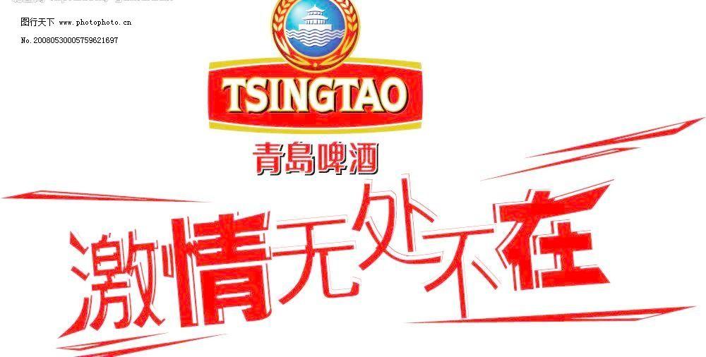 青岛啤酒 青岛啤酒图片免费下载 标识标志图标 其他 矢量图库 青岛