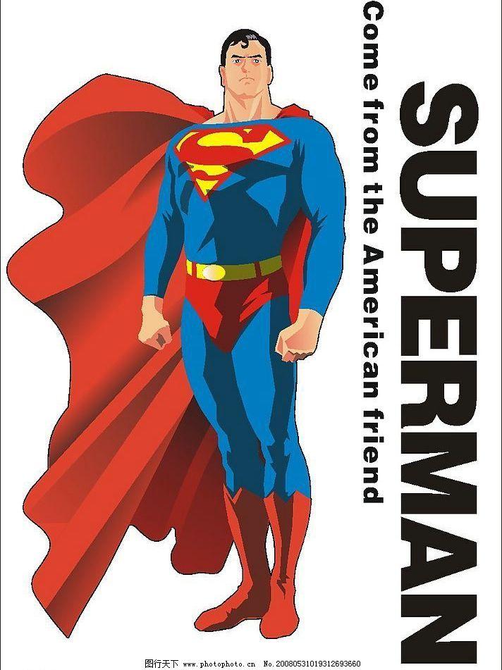 超人矢量图 超人矢量图超人超人矢量卡通 文化艺术 影视娱乐 矢量图库