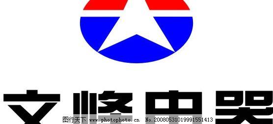 文峰logo 标识标志图标 矢量图库图片