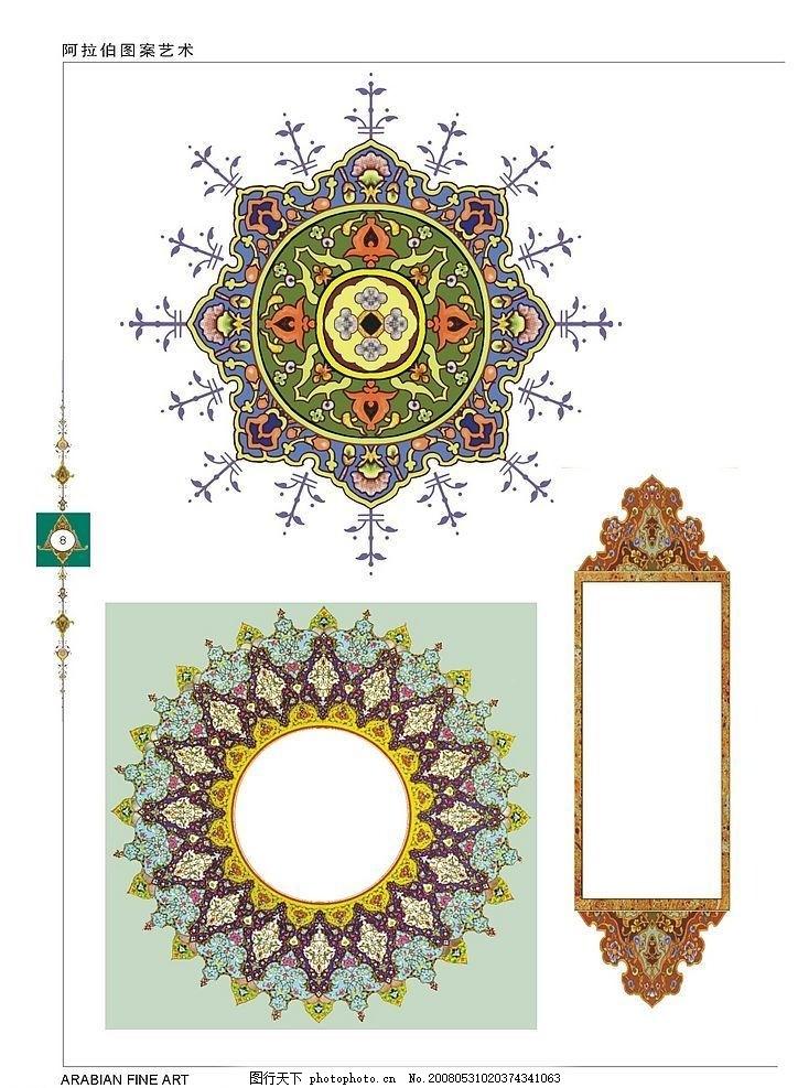 阿拉伯艺术图案 民族 装饰 图案 纹样 底纹边框 花边花纹 设计图库
