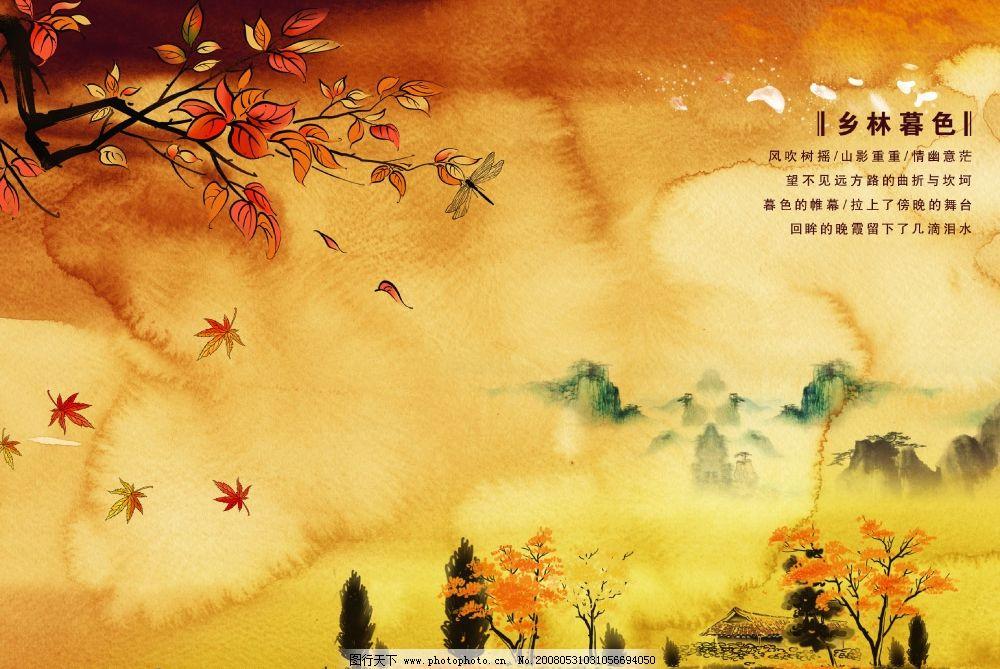 乡林暮色 枫叶 枫树 飘叶 落叶 山林 远山 山丘 水墨 秋天景色