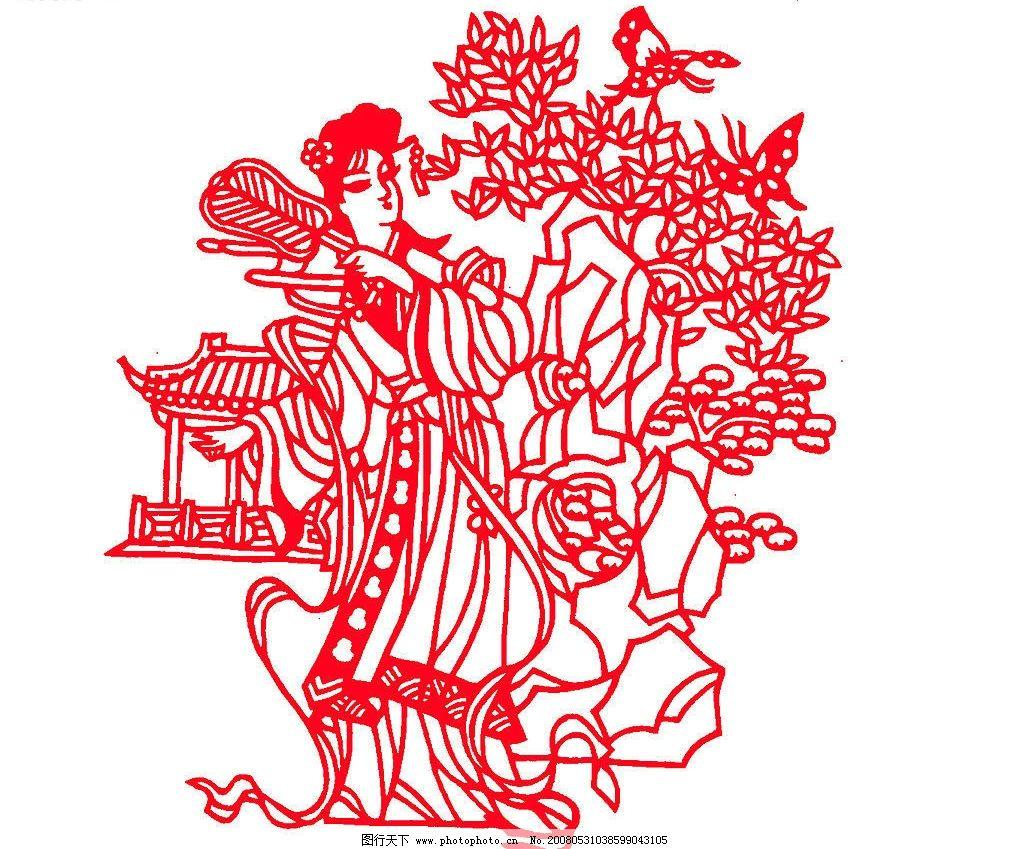 剪纸 扑蝶 小姐 树枝 蝴蝶 山石 亭子 文化艺术 传统文化 摄影图库 72