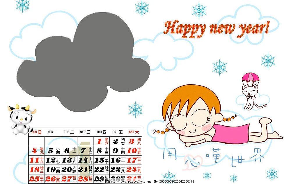 2009卡通日历 1月,可爱牛,卡通女孩,雪花,白云 底纹边框 花边花纹