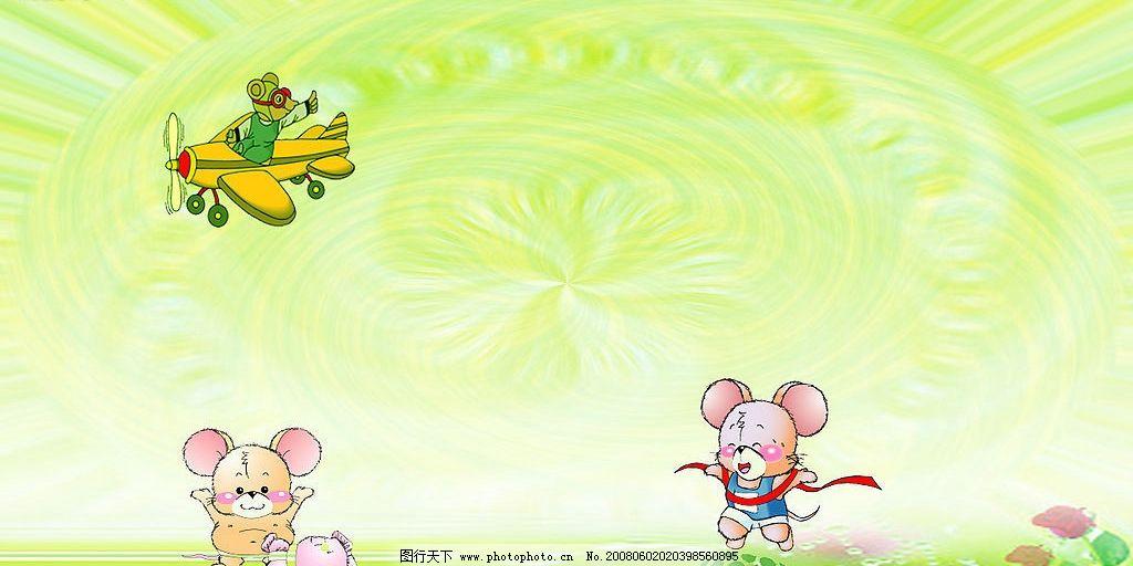 梦幻世界 卡通老鼠 绿地 卡通乌龟 底纹边框 花边花纹 设计图库 100
